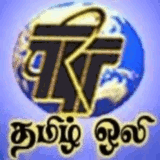 Listening Tamil Radio